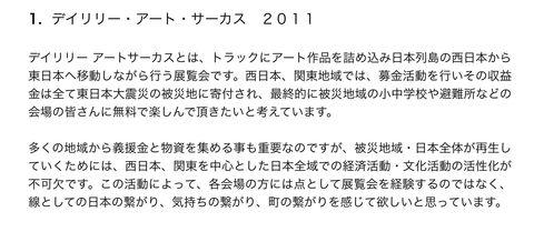 デイリリーアートサーカス1-3n.jpg