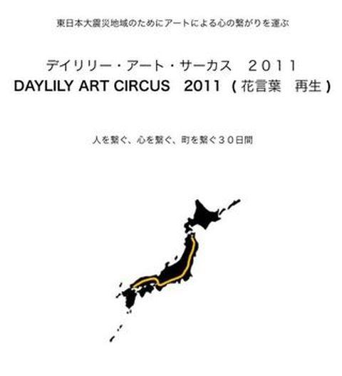 デイリリーサーカス1n.jpg