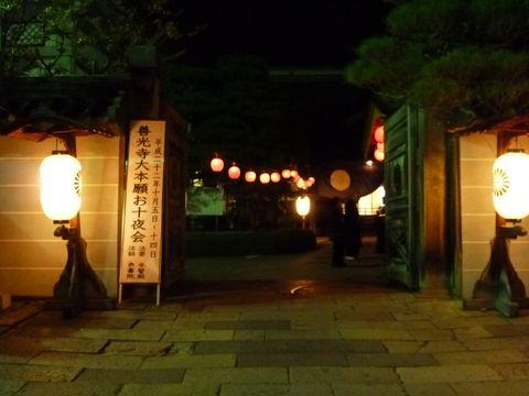 善光寺夜景2.jpg
