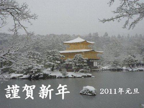 kinkakuji20101231.JPG